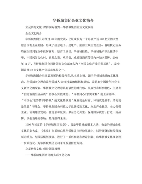 华侨城集团企业文化简介.doc