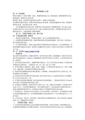 桩基础施工方案.doc