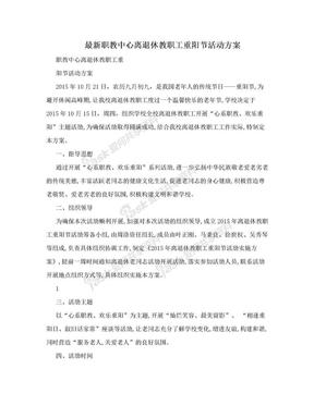 最新职教中心离退休教职工重阳节活动方案.doc