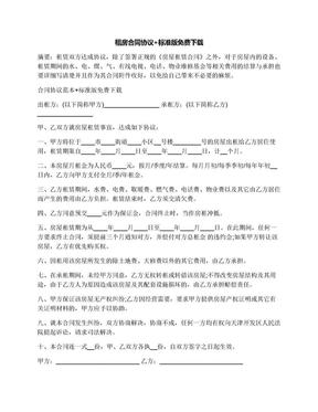 租房合同协议+标准版免费下载.docx