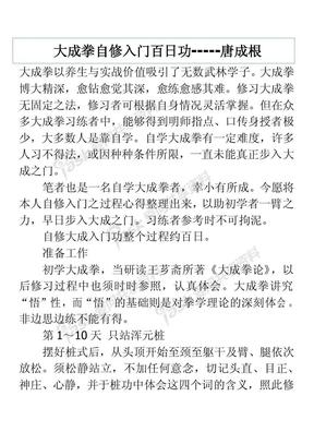 大成拳自修入门百日功.pdf