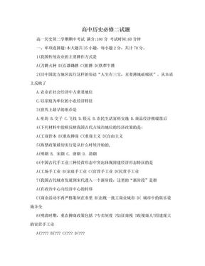 高中历史必修二试题.doc