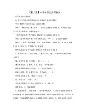 【接力跑】中学体育公开课教案.doc