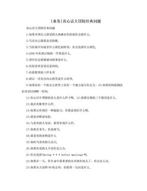 [业务]真心话大冒险经典问题.doc