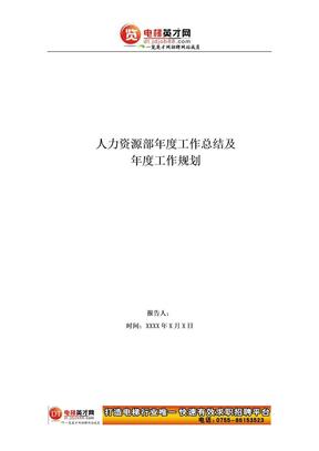 人力资源部年度工作总结及年度工作计划.doc