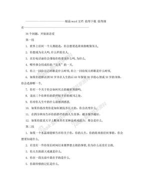 让两个陌生人开始谈恋爱的36个问题(中文版).doc