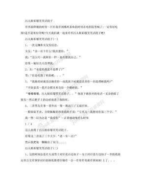 污人精彩爆笑笑话段子.doc