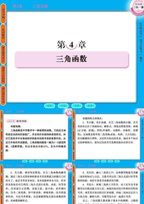 2011走向高考(全国版)数学A本·文科(教师讲义手册)课件4-1.ppt