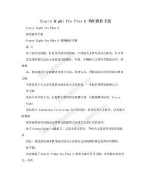 Starry Night Pro Plus 6 简明操作手册.doc