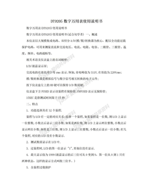 DT9205数字万用表使用说明书.doc