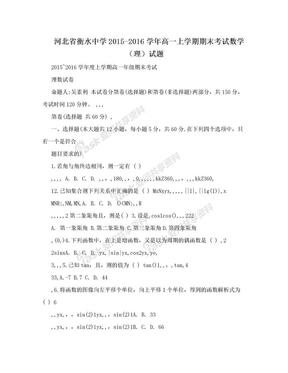 河北省衡水中学2015-2016学年高一上学期期末考试数学(理)试题.doc