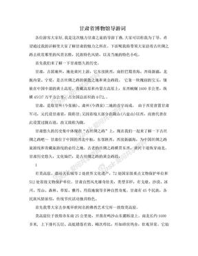 甘肃省博物馆导游词.doc
