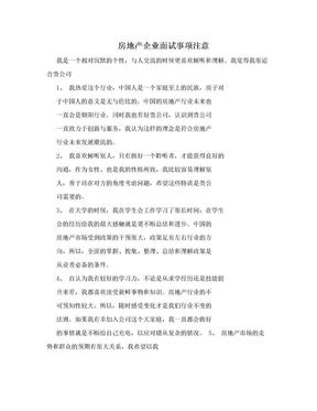 房地产企业面试事项注意.doc