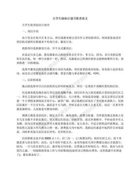 大学生创业计划书优秀范文.docx