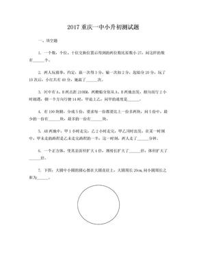 2017重庆一中小升初测试题.doc