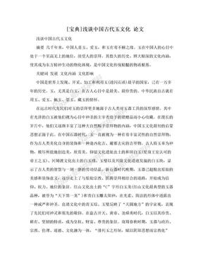 [宝典]浅谈中国古代玉文化 论文.doc