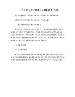(八)质量保证措施和质量违约责任承诺.doc