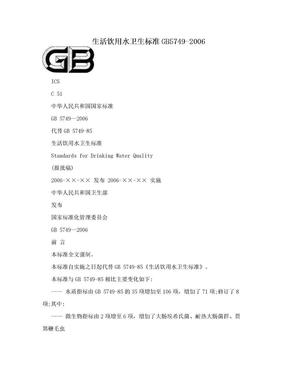 生活饮用水卫生标准GB5749-2006.doc