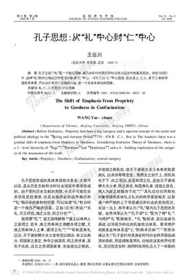 孔子思想从礼中心到仁中心.pdf