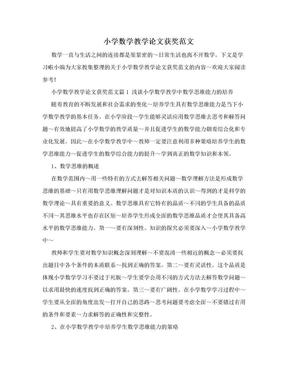小学数学教学论文获奖范文.doc