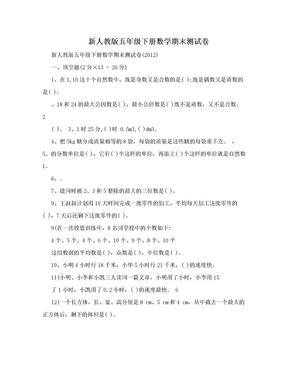 新人教版五年级下册数学期末测试卷.doc
