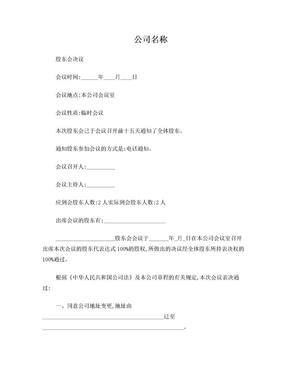 公司地址变更股东会决议.doc