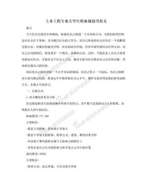 土木工程专业大学生职业规划书范文.doc