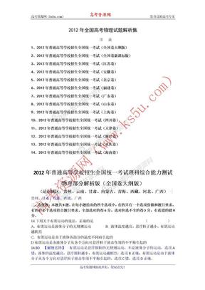 2012年全国高考物理试题解析集电子书(全国14套).doc