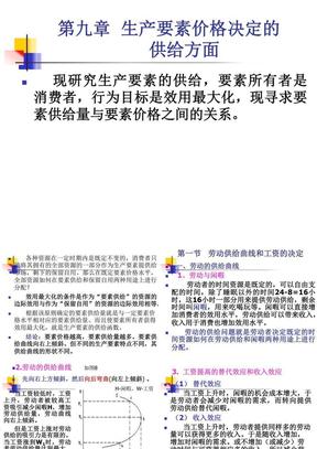 微观经济学 第9章要素价格供给.ppt