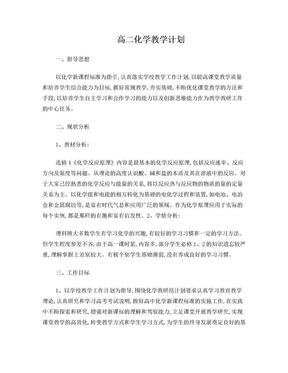 化学选修四教学工作计划.doc