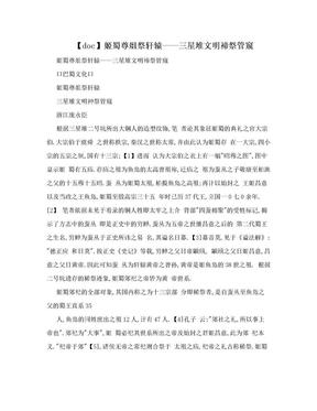 【doc】姬蜀尊俎祭轩辕——三星堆文明禘祭管窥.doc