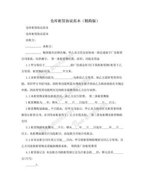 仓库租赁协议范本(精简版).doc