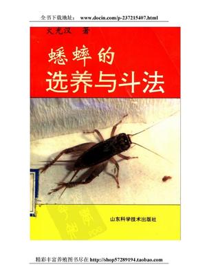 蟋蟀的选养与斗法.doc