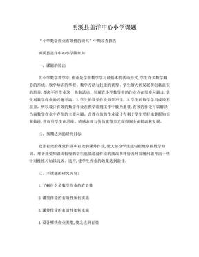 小学数学课题中期报告.doc