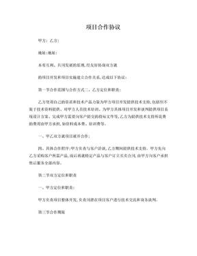 项目合作协议最终定稿版.doc