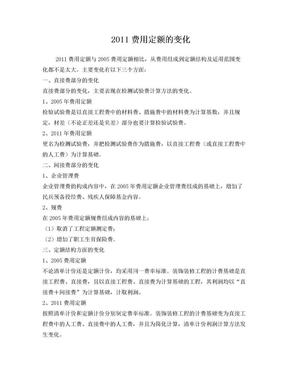 山西省2011定额交底[1].doc