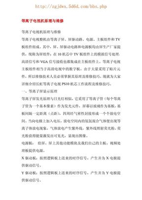 等离子电视机原理与维修.pdf