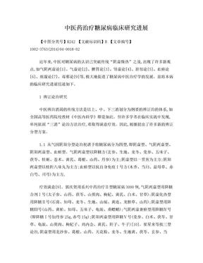 中医药治疗糖尿病临床研究进展.doc