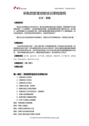 采购员管理技能培训-鲁鹏老师-kttuan.doc
