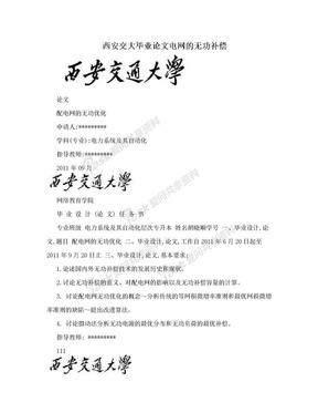 西安交大毕业论文电网的无功补偿.doc