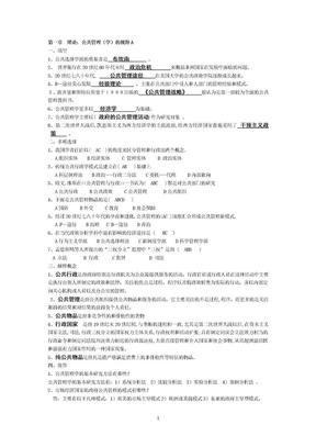 公共管理学题库陈振明.doc