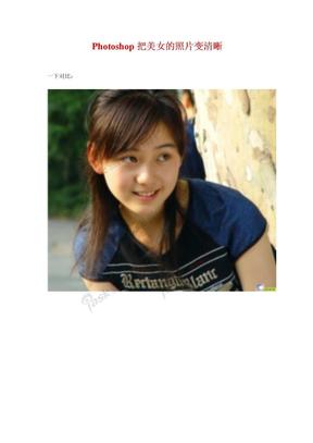 photoshop如何把照片变清晰.doc
