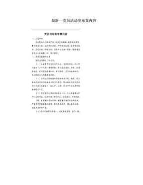 最新--党员活动室布置内容.doc