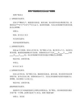 教师产假请假条范文及法定产假期限.docx