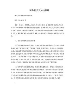 国务院关于加快推进现代农作物种业发展的意见国发〔2011〕8号.doc