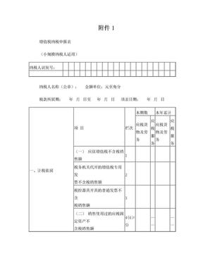 小规模增值税报表.doc