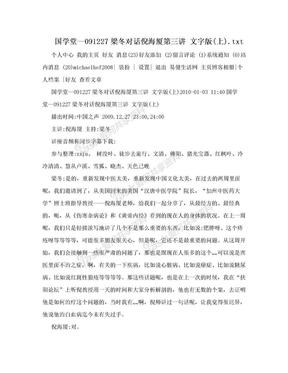 国学堂—091227梁冬对话倪海厦第三讲 文字版(上).txt.doc