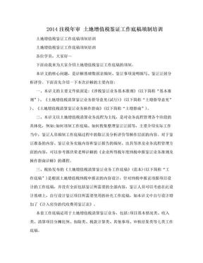 2014注税年审  土地增值税鉴证工作底稿填制培训.doc