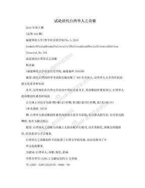 试论清代台湾举人之诗歌.doc