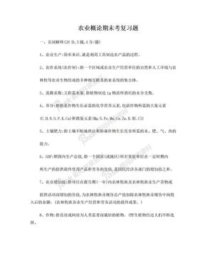 农业概论期末复习(增加).doc